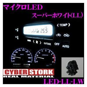 CYBERSTORK サイバーストーク マイクロLED スーパーホワイト(LL 1個入り) LED-LL-LW creer-net