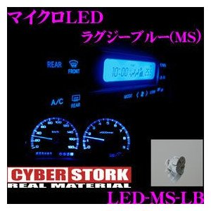 CYBERSTORK サイバーストーク マイクロLED ラグジーブルー(MS 1個入り) LED-MS-LB creer-net
