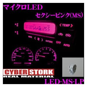 CYBERSTORK サイバーストーク マイクロLED セクシーピンク(MSサイズ 1個入り) LED-MS-LP creer-net