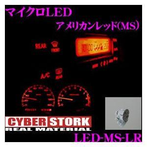 CYBERSTORK サイバーストーク マイクロLED アメリカンレッド(MS 1個入り) LED-MS-LR creer-net