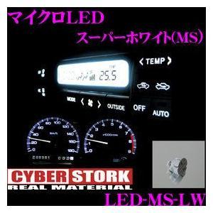 CYBERSTORK サイバーストーク マイクロLED スーパーホワイト(MS 1個入り) LED-MS-LW creer-net