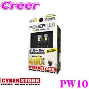 CYBERSTORK サイバーストーク PW10 LED 400lm 6700K相当(T10型 2球入り) 【驚異の明るさパワーLED!】|creer-net