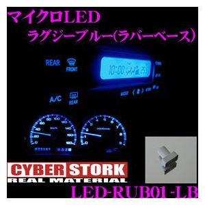 CYBERSTORK サイバーストーク マイクロLED ラグジーブルー(ラバーベース 1個入り) LED-RUB01-LB creer-net