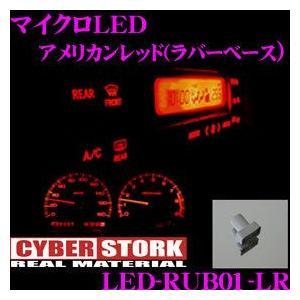 CYBERSTORK サイバーストーク マイクロLED アメリカンレッド(ラバーベース 1個入り) LED-RUB01-LR creer-net