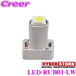 【在庫あり即納!!】CYBERSTORK サイバーストーク マイクロLED スーパーホワイト(ラバーベース 1個入り) LED-RUB01-LW creer-net