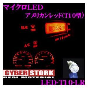 CYBERSTORK サイバーストーク マイクロLED アメリカンレッド(T10型 1個入り) LED-T10-LR creer-net
