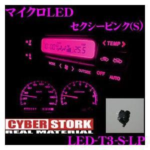 CYBERSTORK サイバーストーク マイクロLED セクシーピンク(S 1個入り) LED-T3-S-LP creer-net