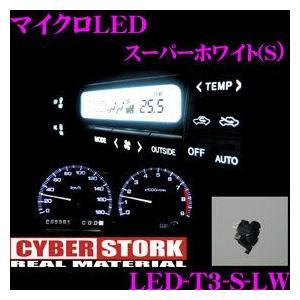 【在庫あり即納!!】CYBERSTORK サイバーストーク マイクロLED スーパーホワイト(S 1個入り) LED-T3-S-LW creer-net