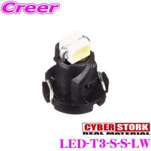 CYBERSTORK サイバーストーク マイクロLED スーパーホワイト(Sサイドビュー 1個入り) LED-T3-S-S-LW creer-net