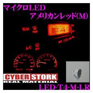 CYBERSTORK サイバーストーク マイクロLED アメリカンレッド(M 1個入り) LED-T4-M-LR creer-net