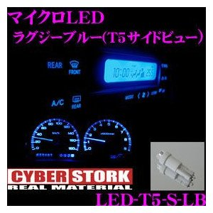 CYBERSTORK サイバーストーク マイクロLED ラグジーブルー(T5サイドビュー 1個入り) メーカー品番:LED-T5-S-LB creer-net