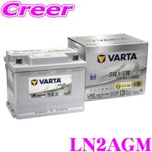 【在庫あり即納!!】VARTA バルタ LN2AGM 欧州車用AGMバッテリー creer-net
