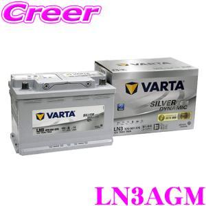 【在庫あり即納!!】VARTA LN3AGM 欧州車用AGMバッテリー creer-net
