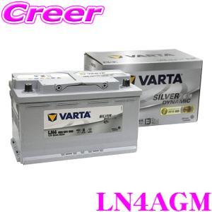 【在庫あり即納!!】VARTA LN4AGM 欧州車用AGMバッテリー creer-net