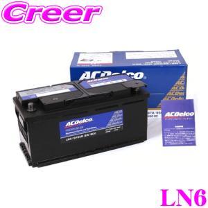 【在庫あり即納!!】AC DELCO ACデルコ LN6 欧州車用バッテリー creer-net