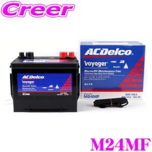 【在庫あり即納!!】AC DELCO M24MF Voyager/ボイジャー マリン用メンテナンスフリー ディープサイクルバッテリー|creer-net