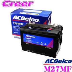【在庫あり即納!!】AC DELCO M27MF Voyager/ボイジャー マリン用メンテナンスフリー ディープサイクルバッテリー|creer-net