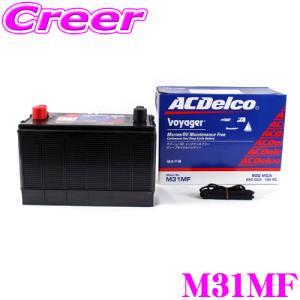 【在庫あり即納!!】AC DELCO マリン用メンテナンスフリー ディープサイクルバッテリー M31MF|creer-net
