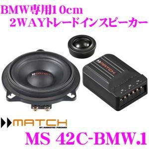 日本正規品 MATCH MS 42C-BMW.1 BMW専用 10cm 2Wayトレードインスピーカー|creer-net