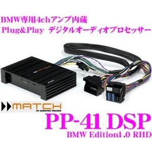 日本正規品 MATCH PP-41DSP BMW Edition1.0 RHD BMW右ハンドル車専用パワーアンプ内蔵デジタルオーディオプロセッサー