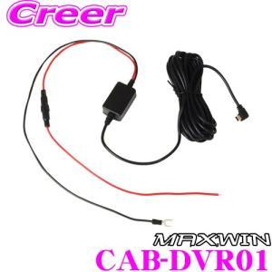 【在庫あり即納!!】MAXWIN マックスウィン CAB-DVR01 ドライブレコーダー用電源取得配線|creer-net