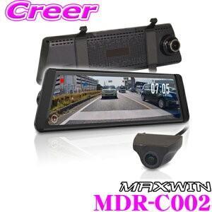 MAXWIN マックスウィン MDR-C002 前後2カメラ同時録画 ドライブレコーダー付電子ミラー WDR/GPS搭載 フルHD タッチスクリーン ドラレコ|creer-net