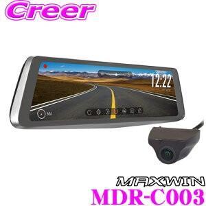 MAXWIN マックスウィン MDR-C003 前後2カメラ同時録画 ドライブレコーダー付電子ミラー 駐車監視/車線逸脱警報 WDR/GPS搭載 フルHD|creer-net