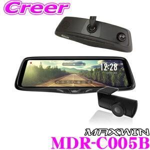 MAXWIN マックスウィン MDR-C005B 前後2カメラ ドライブレコーダー付電子ミラー 駐車監視 WDR/GPS タッチスクリーン ドラレコ|creer-net
