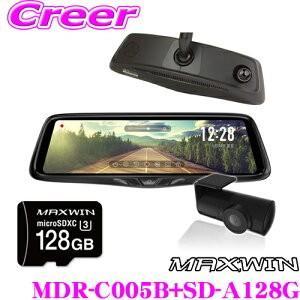 MAXWIN マックスウィン MDR-C005B + SD-A128G 前後2カメラ ドライブレコーダー付電子ミラー + microSDXCカード 128GB セット|creer-net