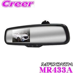 MAXWIN マックスウィン MR433A 4.3インチ 多機能ルームミラー 国産車対応 汎用純正ミ...