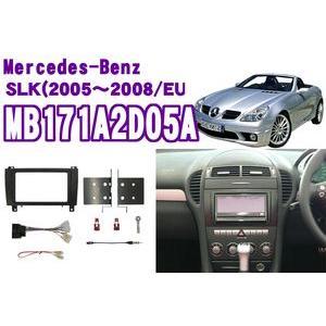 pb MB171A2D05A メルセデスベンツSLKクラス(R171) オーディオ/ナビ取り付けキット 2005(H17)〜2008(H20)・並行輸入車|creer-net
