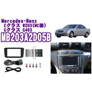 pb MB203A2D05B メルセデスベンツCクラス(W203MC後)Gクラス(G463)オーディオ/ナビ取り付けキット|creer-net