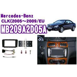 pb MB209A2D05A メルセデスベンツCLKクラス(C209) オーディオ/ナビ取り付けキット 2005(H17)〜2009(H21)・並行輸入車|creer-net