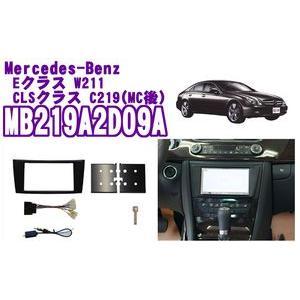 pb MB219A2D09A メルセデスベンツEクラス(W211)CLSクラス(C219MC後) オーディオ/ナビ取り付けキット|creer-net