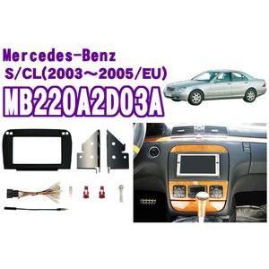 pb MB220A2D03A メルセデスベンツCLクラス(C215)Sクラス(W220) オーディオ/ナビ取り付けキット|creer-net