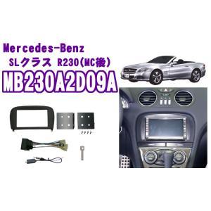 pb MB230A2D09A メルセデスベンツSLクラス(R230MC後) 2DINオーディオ/ナビ取り付けキット|creer-net