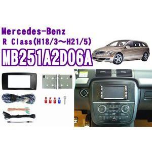 pb MB251A2D06A メルセデスベンツRクラス(W251) オーディオ/ナビ取り付けキット H18/3〜H21/5|creer-net