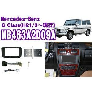 pb MB463A2D09A メルセデスベンツGクラス(G463) オーディオ/ナビ取り付けキット 2009(H21)/3〜現行|creer-net