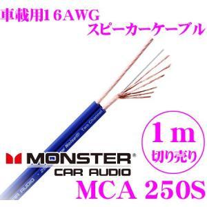 【在庫あり即納!!】日本正規品 モンスターケーブル MCA 250S-1M 250LNシリーズ16ゲージ 車載用スピーカーケーブル 1m単位切売|creer-net