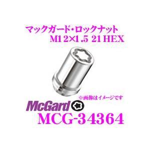 【在庫あり即納!!】日本正規品 マックガード MCG-34364 ロックナット M12×1.5テーパー/4個入/ダイハツ、三菱、日産デイズ系の軽自動車用|creer-net