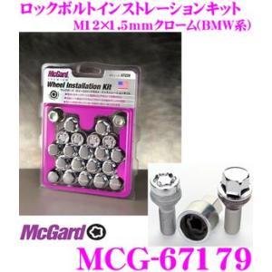 日本正規品 マックガード MCG-67179 ロックボルトインストレーションキット|creer-net