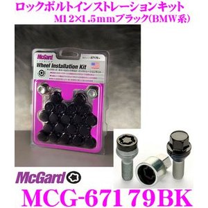 日本正規品 マックガード MCG-67179BK ロックボルトインストレーションキット|creer-net
