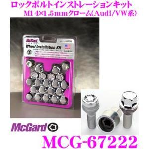 日本正規品 マックガード MCG-67222 ロックボルトインストレーションキット|creer-net