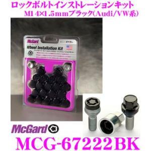 日本正規品 マックガード MCG-67222BK ロックボルトインストレーションキット|creer-net