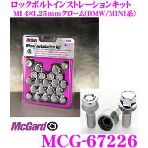 日本正規品 マックガード MCG-67226 ロックボルトインストレーションキット|creer-net