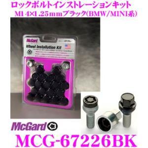 日本正規品 マックガード MCG-67226BK ロックボルトインストレーションキット|creer-net