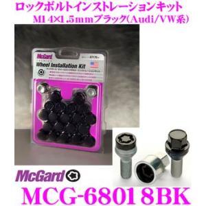 日本正規品 マックガード MCG-68018BK ロックボルトインストレーションキット|creer-net