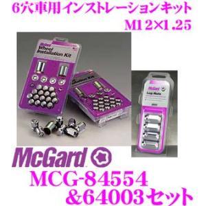日本正規品 マックガード MCG-84554 & MCG-64003 6穴車用インストレーションキット|creer-net