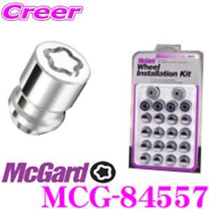 日本正規品 McGard ロックナットインストレーションキット MCG-84557M12×1.5テーパー/4個入/トヨタ マツダ 三菱 ダイハツ ホンダ用|creer-net