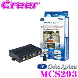 【在庫あり即納!!】データシステム MCS293 4系統入力マルチカメラスプリッター|creer-net